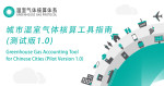 Greenhouse Gas Accounting Tool for Chinese Cities (Pilot version 1.0)